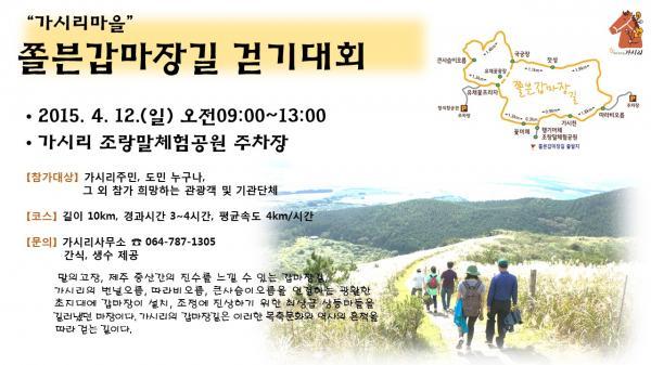 2015갑마장길걷기대회-초청장.jpg
